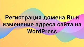 регистрация домена Ru и изменение адреса сайта на WordPress