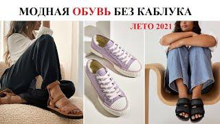 Модная обувь на плоском ходу лето 2021