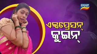 Radhika - Ama Priya Nua Bohu | Tarang Pardeke Peeche