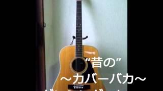 自分で弾いて自分で歌って~ カバーバカの「昔録ったやつ」シリーズ '0...