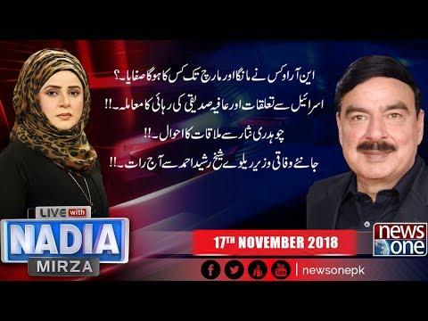 Live with Nadia Mirza | 17-November-2018 | Sheikh Rasheed Exclusive Interview