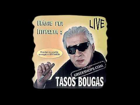 Alogo - Tasos Bougas - Greek Music pt. 2  *Best Rare Greek Folk Songs*