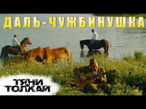 Клип Тяни-Толкай - Даль-чужбинушка