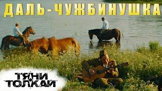 Тяни-Толкай - Даль-чужбинушка / Tyani-Tolkay(2004)