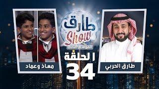 برنامج طارق شو الموسم الثاني الحلقة 34 - ضيف الحلقة معاذ وعماد
