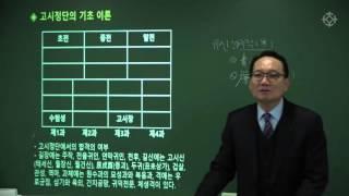 [대통인.com] 육임 하편 1강 - 이필문 선생님