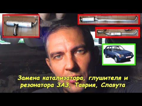 Замена катализатора, глушителя и резонатора ЗАЗ, Таврия, Славута #деломастерабоится