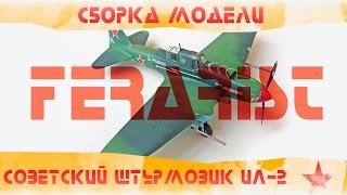 Сборка модели - ИЛ-2