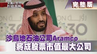 【完整版】2019.09.08《文茜世界財經週報》沙烏地石油公司Aramco 將成股票市值最大公司   Sisy's Finance Weekly