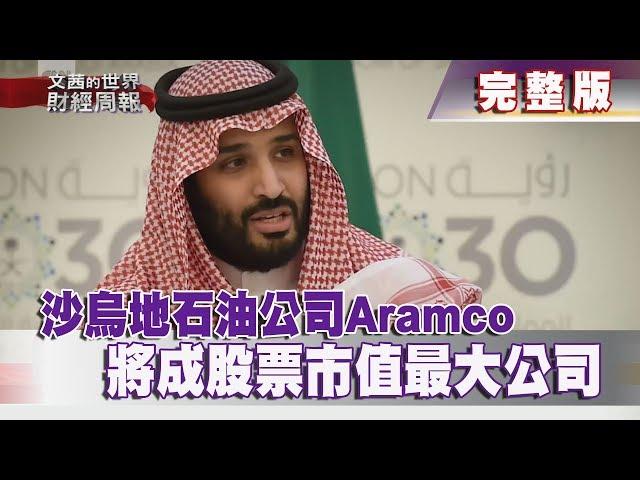 【完整版】2019.09.08《文茜世界財經週報》沙烏地石油公司Aramco 將成股票市值最大公司 | Sisy's Finance Weekly