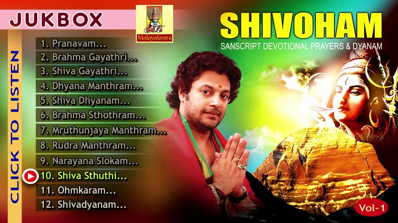 Hindu Devotional Songs Malayalam | Divine Sanskrit Prayer from Shiva |  Madhu Balakrishnan | Jukebox