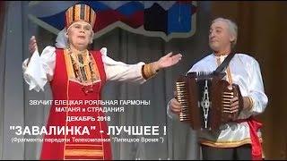Подборок камшотов елецкая рояльная гармонь видео жена пришла соблазн