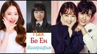 Пак Бо Ён: биография и личная жизнь (Силачка До Бон Сун)