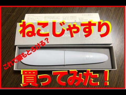 【ニャンモナイト発見!】ねこじゃすり買ってみた!