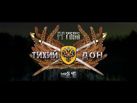 РГ7525 - Тихий Дон (при уч. MK5,45)