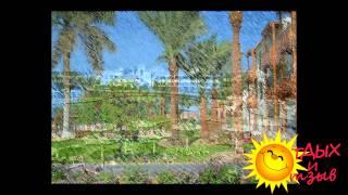 Отзывы отдыхающих об отеле DANA BEACH RESORT 5* г.Хургада (ЕГИПЕТ)(Отдых в Египте для Вас будет ярче и незабываемым, если Вы к нему будете готовы: купите тур в Египет, а именно..., 2014-12-07T09:34:06.000Z)