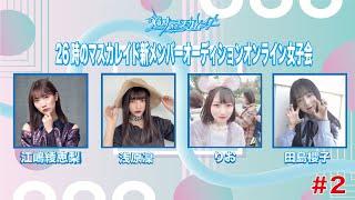 26時のマスカレイド新メンバーオーディションオンライン女子会 #2