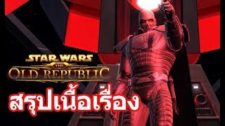 Star Wars - The Old Republic : สรุปเนื้อเรื่อง #6 (False Emperor - Empire)