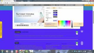 Setup.ru: як налаштувати шаблон сайту