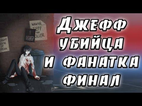 ДЖЕФФ УБИЙЦА И ФАНАТКА ФИНАЛ КРИПИПАСТА СТРАШНЫЕ ИСТОРИИ МИСТИКА УЖАСЫ