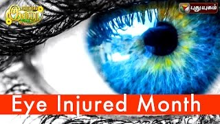 Eye Injured Month in Iniyavai Indru 16-07-2016 – Puthuyugam tv Show