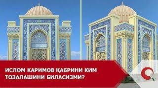 Islom Karimov Qabrini Kim Tozalashini Bilasizmi