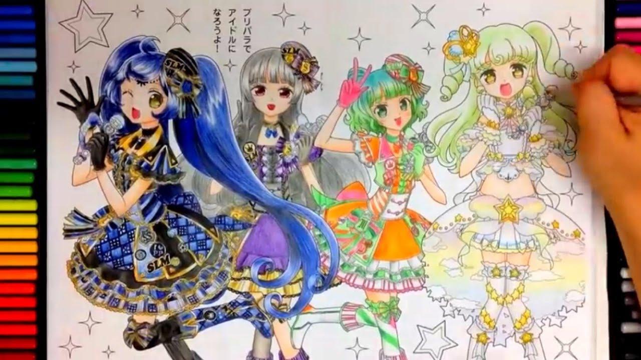 プリパラぬりえでカラーチェンジidol Time Pripara Laala Sophie Mirei Yui Coloring Book