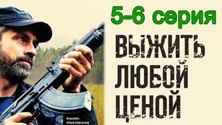 Выжить любой ценой 5-6 серия / Остросюжетный боевик #анонс Наше кино