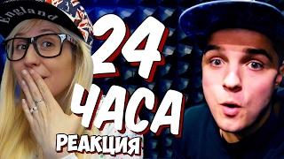 НОЧЬ в СТУДИИ ЗВУКОЗАПИСИ / 24 HOURS CHALLENGE - MTV НЕ СНИЛОСЬ #161 РЕАКЦИЯ