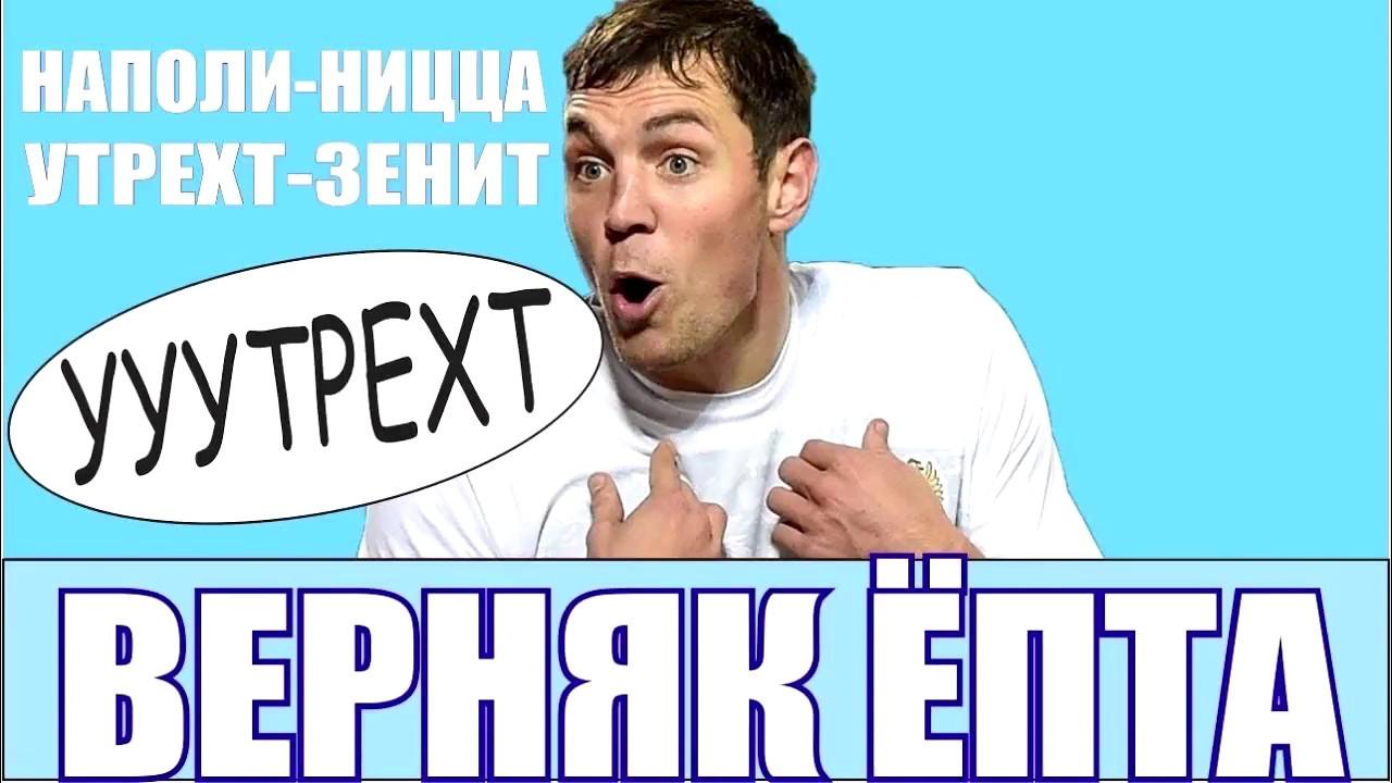 Прогноз на матч Зенит - Утрехт