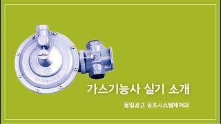 가스기능사실기 소개