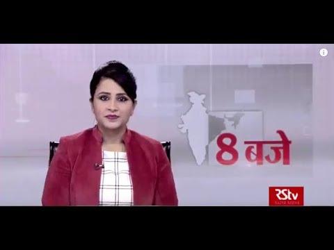 Hindi News Bulletin   हिंदी समाचार बुलेटिन – June 12, 2019 (8 pm)