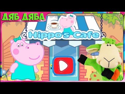 Мультик игра 🎮 для детей Гиппо Пеппа.  Прохождение игры Детское кафе ☕ с Гиппо.  Hippo Peppa
