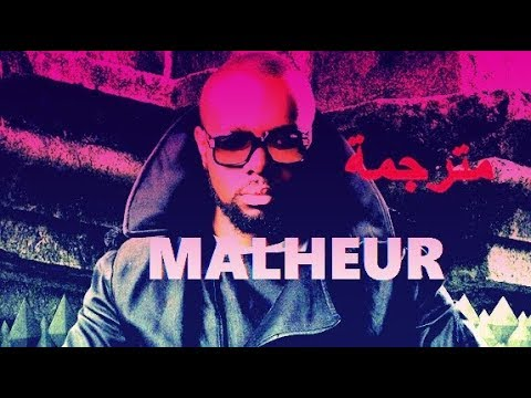 Maître Gims - Malheur Malheur  💕 (Paroles) مترجمة للعربية 🎵 [HD]