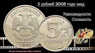 видео 5 рублей Москва. Успенский собор 1990