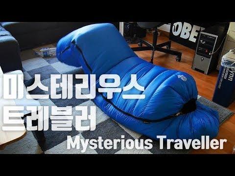 [대략적리뷰] 동계침낭을 대략적으로 리뷰해본다 _ 큐물러스 미스테리우스 트레블러 700 구스다운침낭_ Cumulus Mysterious Traveller 700