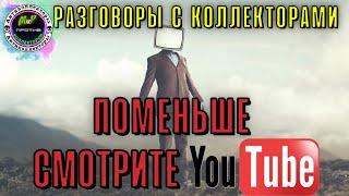 Поменьше смотрите YouTube/Эверест/Почта Банк/Стабильные финансы/ЭОС/КЭФ/Антиколлекторы