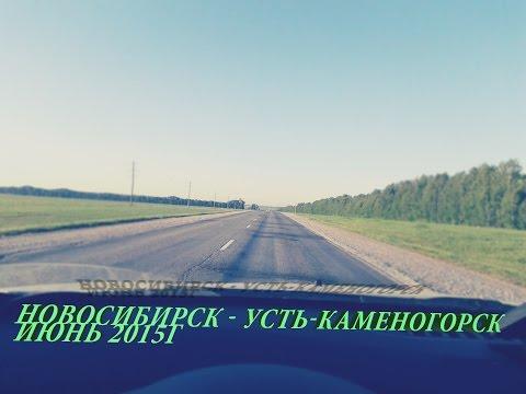 Поездка в Усть-Каменогорск из Новосибирска июнь, 2015г.