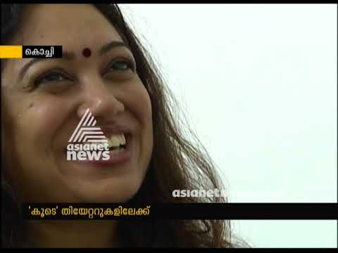 Interview with Anjaly Menon about her new film Koode