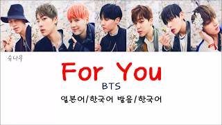 BTS-For You 한국어 한국어 발음 Korean Lyrics
