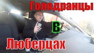 Работа в #Яндекс #такси. В Люберцы за трешем!!!Пассажиры ловят таксистов, чтоб уехать в Подмосковье