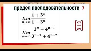 17. Вычисление предела последовательности ( с n в показателе степени ), примеры 13 и 14.