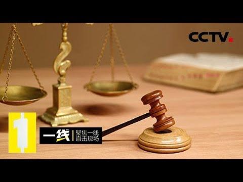 《一线》罪恶交易:特大走私贩卖运输制造毒品案件被审 面对公诉人的指控 五名被告人却均表示自己很无辜 20190318   CCTV社会与法