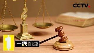 《一线》 20190318 罪恶交易| CCTV社会与法