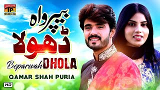 Beparwa Dhola | Qamar Shah Puria | Latest Punjabi and Saraiki Song 2020 | TP Gold