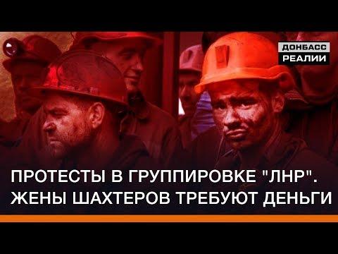Радіо Свобода Україна: Протесты в группировке «ЛНР». Жены шахтеров требуют деньги | Донбасc Реалии