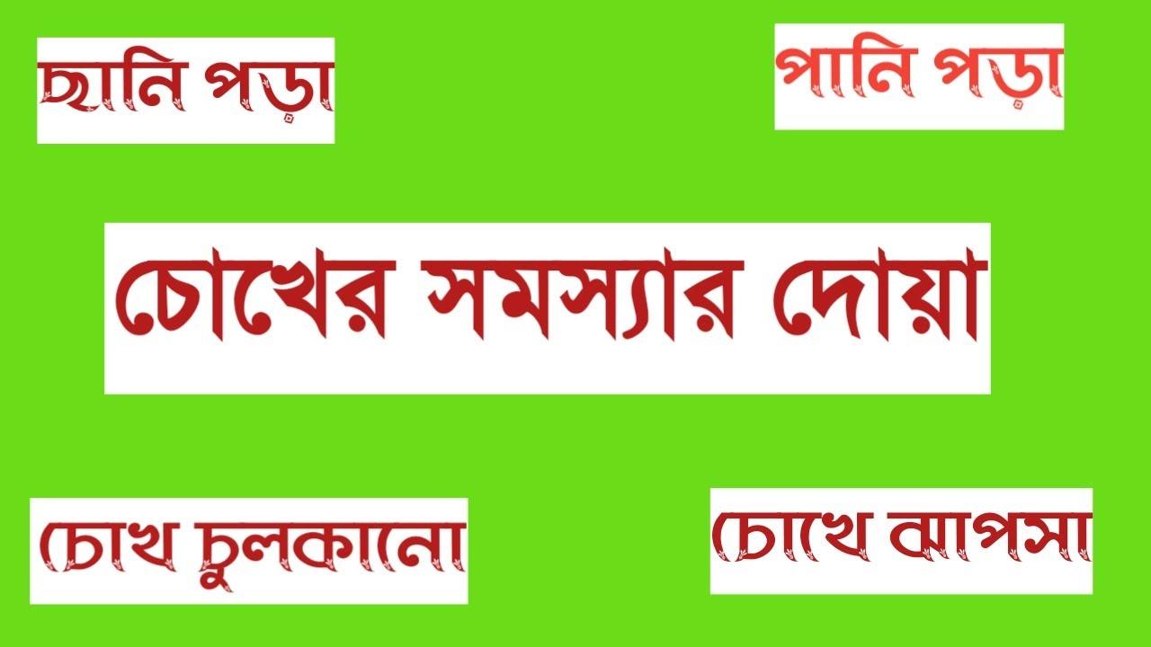 Choker Somossa Dur Korar Dua    choker dua    চোখের দৃষ্টিশক্তি বৃদ্ধির দোয়া    Islam-E-Madina