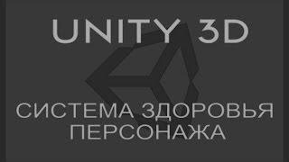 UNITY 3D 19# Система здоровья персонажа