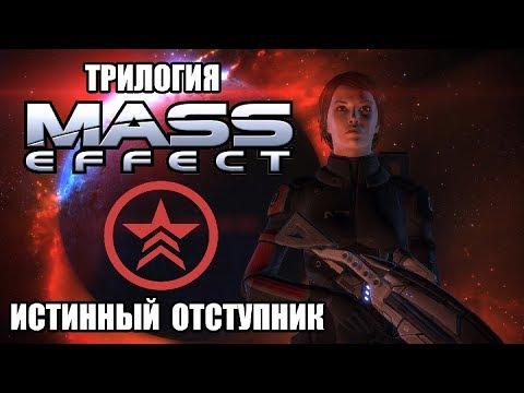 [Rus] Трилогия Mass Effect - Истинный Отступник (Худшая концовка) [ФемШепард]