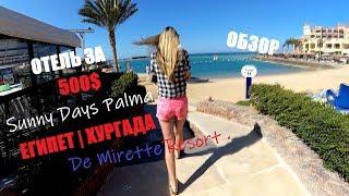 Sunny Days Palma De Mirette Resort 4*   (ЕГИПЕТ/Хургада)   ОБЗОР ОТЕЛЯ   2019
